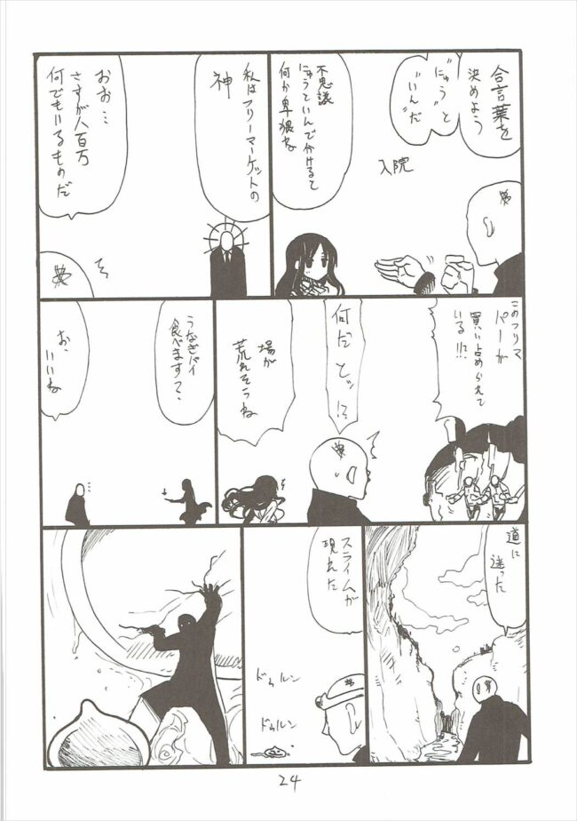 Fateのライダーはじめ色んなキャラがフェラしてじゅぽじゅぽいやらしく精液搾る取るwww【エロ漫画・エロ同人誌】