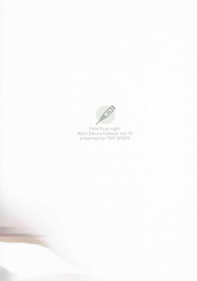 【Fate/stay night エロ漫画・エロ同人】風邪をひいて寝込んでる先輩(衛宮士郎)とラブラブセックスするJKの間桐桜ちゃんwww
