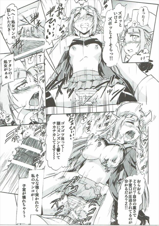 【ロボットガールズZ エロ同人誌・エロ漫画】Zちゃん、グレちゃん、グレンダさんが街を壊したことに対して処女膜貫通のお仕置きを受けるハメにww