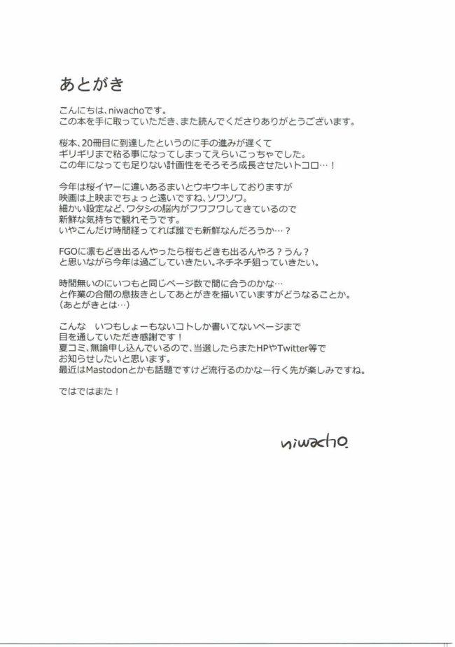 【Fate/stay night エロ漫画・エロ同人】間桐桜が衛宮士郎と腹筋しながらセックス♪ピストンなしで乳首しゃぶられただけでイッちゃう~♡