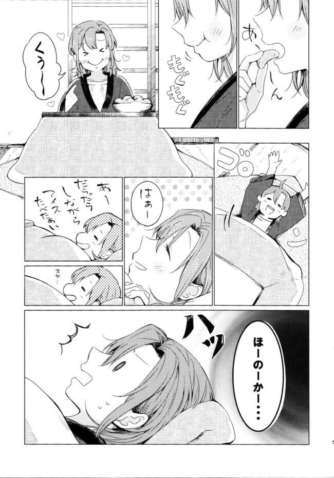 【ラブライブ! エロ漫画・エロ同人】二人は百合関係で穂乃果のフタナリちんぽをにこちゃんのおまんこに挿れてセックスしちゃいます☆