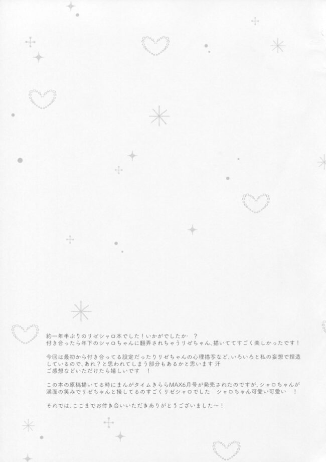 【ごちうさ エロ漫画・エロ同人誌】ロリカワJKの桐間紗路は先輩の天々座理世とラブラブでついにエッチする展開に・・!