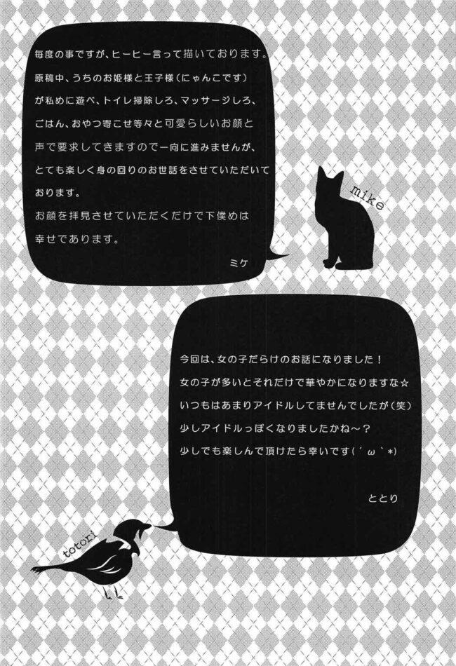 【東方 エロ漫画・エロ同人】アリス・マーガトロイド、十六夜咲夜、霧雨魔理沙の美少女アイドル3人がイチャイチャ3Pレズエッチ♪