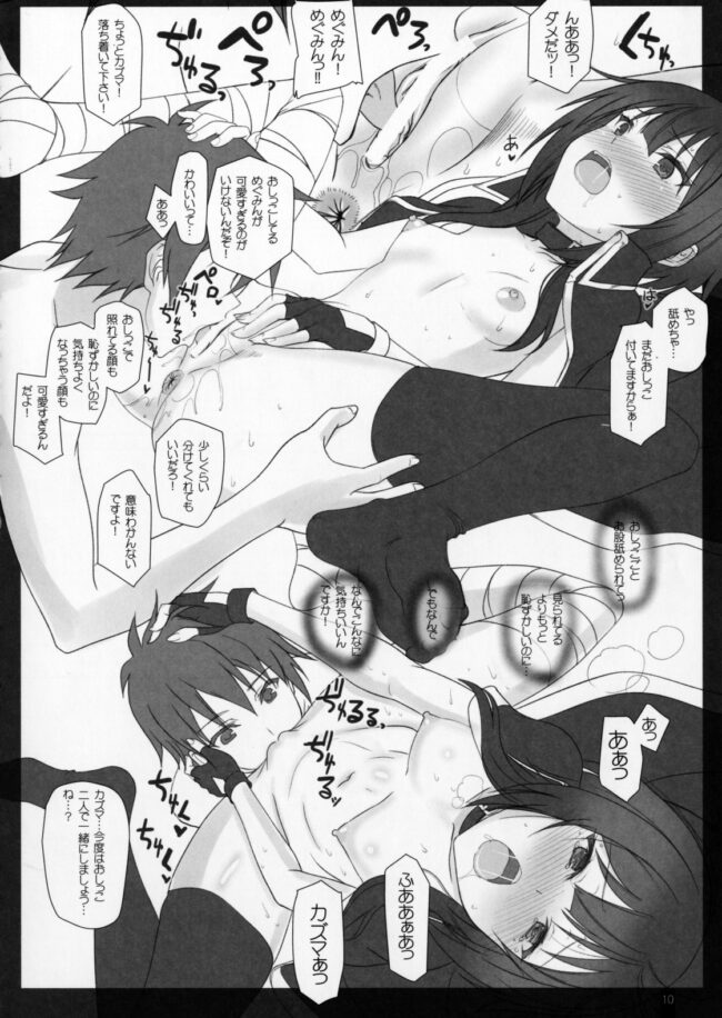 【このすば エロ漫画・エロ同人】佐藤和真の精子飲んでみたりおちんぽにおしっこぶっかけてみたりハメ潮吹きながらSEXしたりエロエロなめぐみん♡