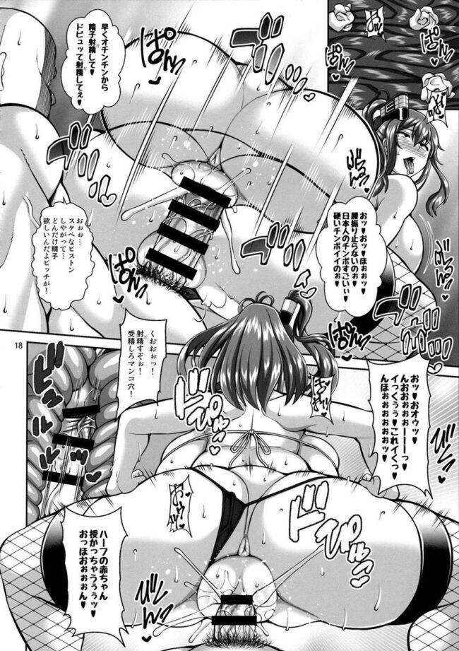 【艦これ エロ漫画・エロ同人】サラトガさんがショタっ子提督にチンポハメられ中出しされたまま止まらないピストンに快楽堕ち!!