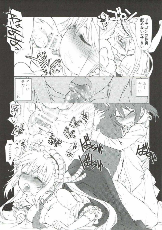 【小林さんちのメイドラゴン エロ漫画・エロ同人】夢の中でセックスしまくってる小林さんをカンナカムイちゃんが逆レイプしようと試みるwwww