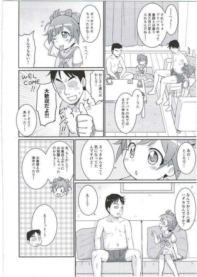 【プリパラ エロ漫画・エロ同人】JS幼女の真中のんちゃんはお疲れ気味のお姉ちゃんを労おうとおじさん達を呼んでセックスすることにしました☆