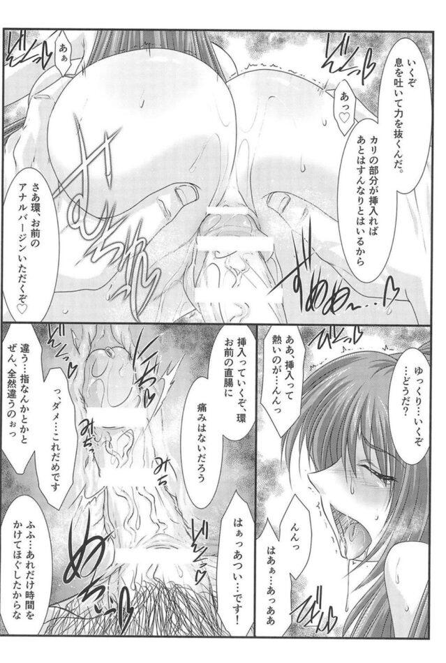 【To Heart2 エロ同人誌・エロ漫画】巨乳少女の向坂環が絶倫オヤジにアナル開発されちゃうエッチな本だお☆