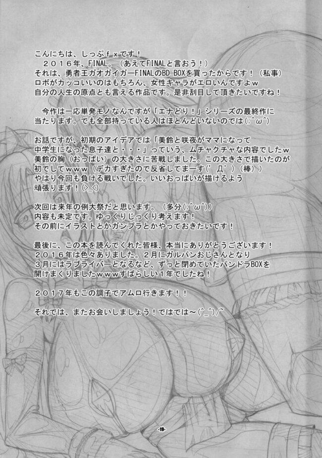 【東方 エロ漫画・エロ同人】ザーメンでお腹パンパンボテ腹状態の十六夜咲夜にフィストファックしたら後日、紅美鈴と3Pセックスに!?