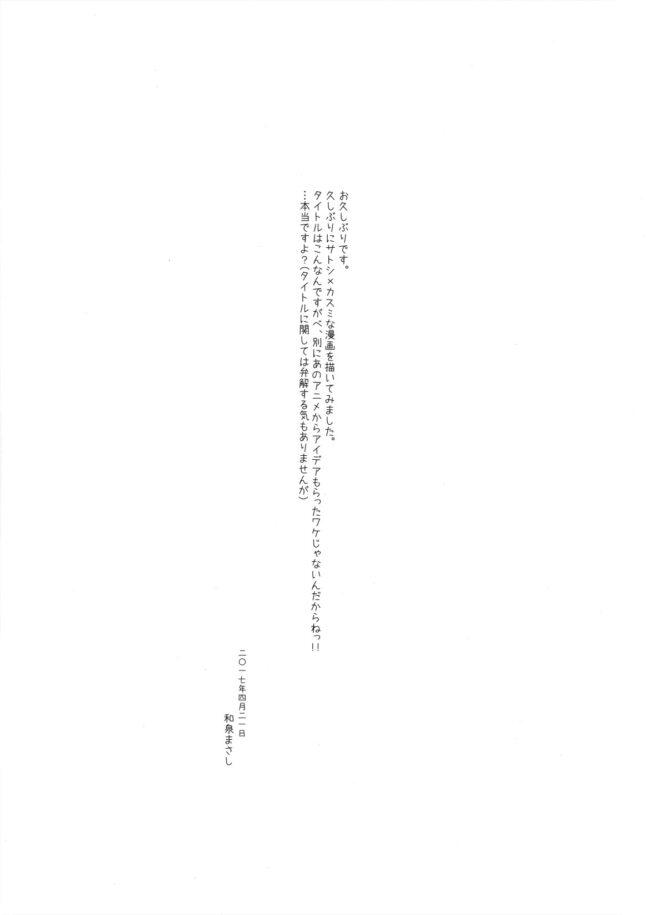 【ポケモン エロ漫画・エロ同人】ケモミミ尻尾のサトシとカスミが発情してバックで交尾セックスしちゃうよwwww