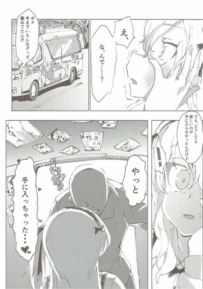 【ガルパン エロ漫画・エロ同人】ガルパンの女の子たちがラブラブしたりレイプされたりな詰め合わせ本だお☆