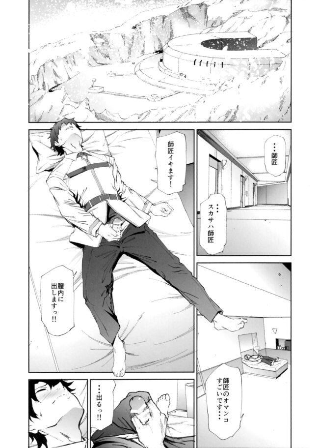 【FGO エロ漫画・エロ同人】スカサハ師匠にちんぐり姿にされて恥ずかしい逆レイプされちゃいました・・・ww