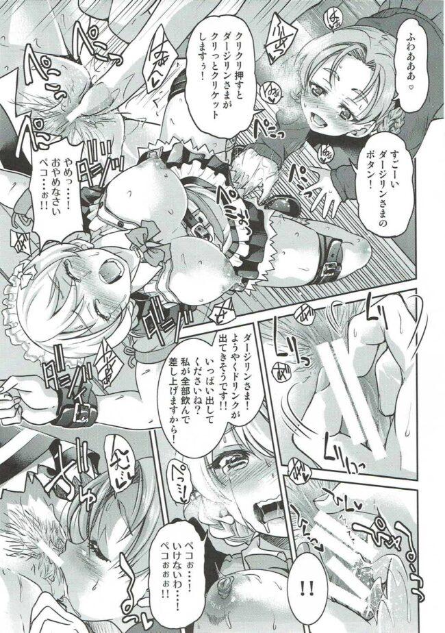 【ガルパン エロ同人誌・エロ漫画】ファミレスでダージリンさまのおまんこドリンクバー頂いちゃいま~す♡