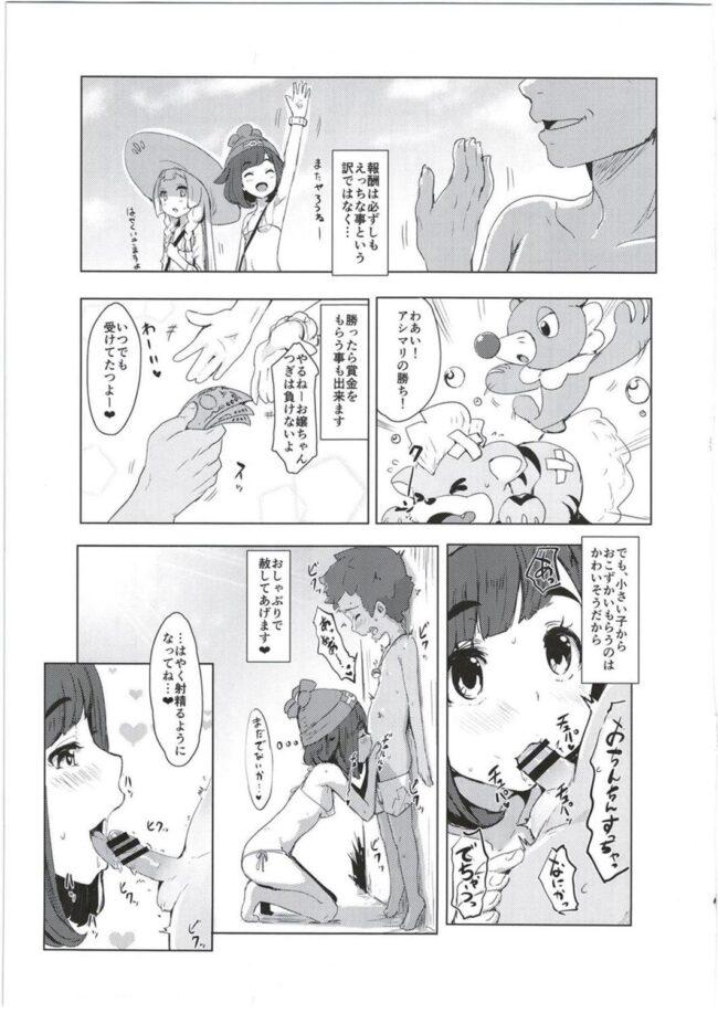 【ポケモン エロ漫画・エロ同人】久々にヨウとハウくんに会ったから4人で乱交SEXするミヅキちゃんとリーリエちゃん♪