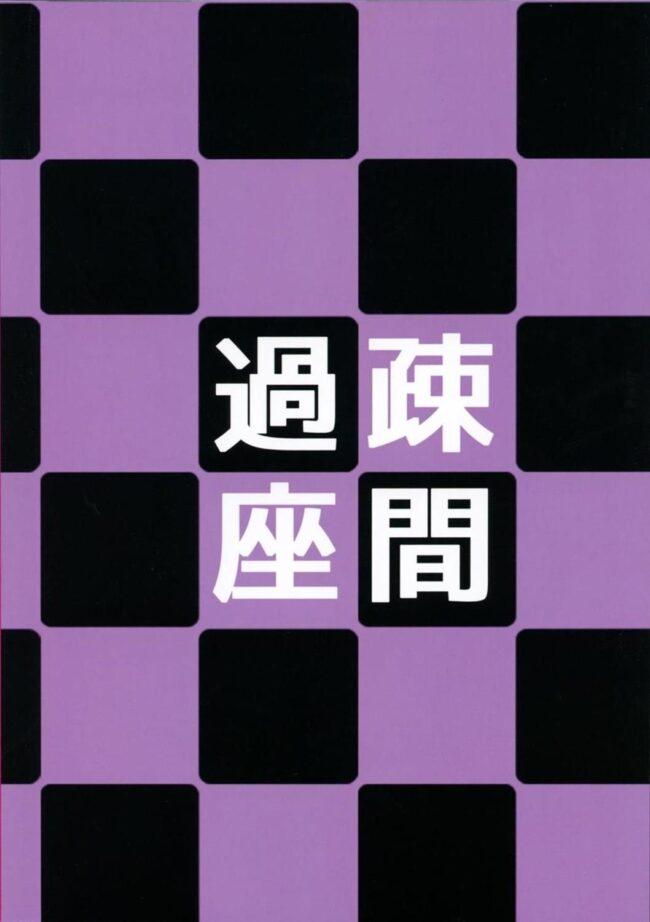 【東方 エロ漫画・エロ同人】帰宅した旦那様にお決まりのセリフ「ご飯にする?お風呂にする?そ・れ・と・も~♥」当然SEX!!!!