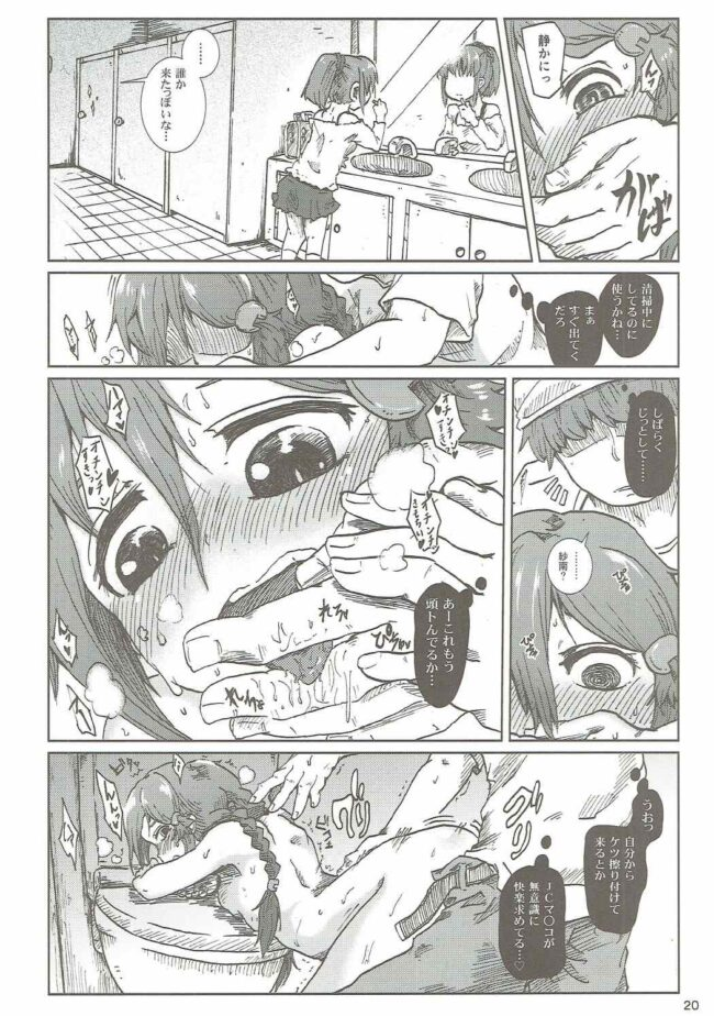 【デレマス エロ同人誌・エロ漫画】JCアイドルの三好紗南がスタッフの男とエロ調教されてSEXしまくる!!!!