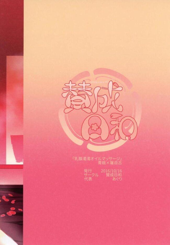 【東方 エロ漫画・エロ同人】日頃の労いと称し、霍青娥のオイルマッサージを受けるハメになった蘇我屠自古だったが・・・