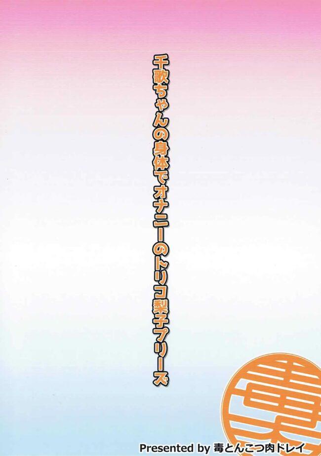【ラブライブ! エロ漫画・エロ同人誌】千歌と梨子の体がチェンジ!?千歌の体で梨子が渡辺曜と百合SEXした結果・・・www