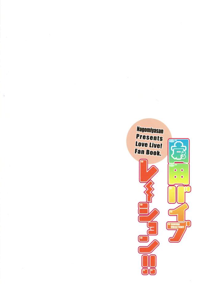 【ラブライブ! エロ漫画・エロ同人】小包の中身は大人のおもちゃ!?焦ったことりのとった行動とは…wwww