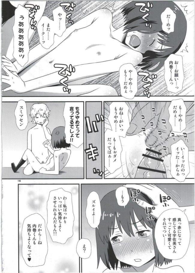【この美 エロ漫画・エロ同人】酔っ払って準備室で宇佐美みずきの処女を奪うすばるくんwwwww