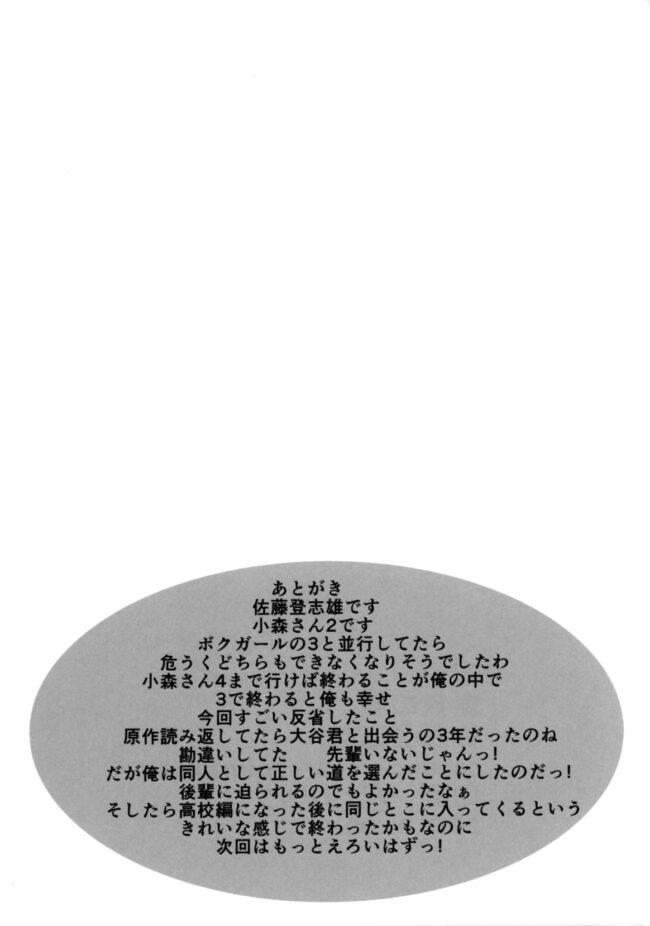 【小森さんは断れない! エロ漫画・エロ同人】小森しゅりが好きな人がいるにも関わらず今日も断りきれずにセックスSEX~!!