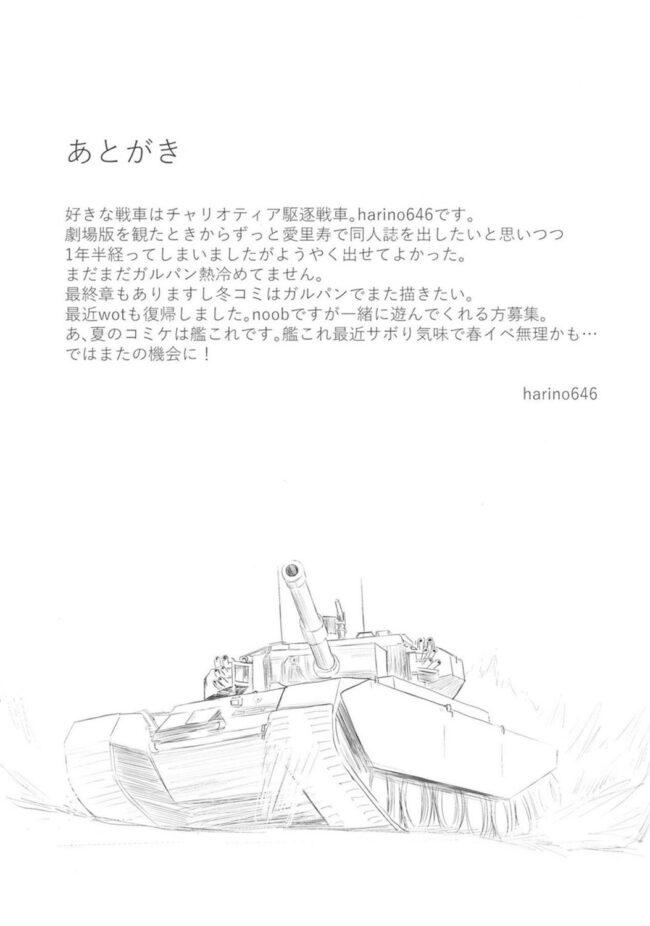 【ガルパン エロ漫画・エロ同人】島田愛里寿がバイブ機能付きのボコをパイパン幼女マンコに押し付けてオナニーなうw
