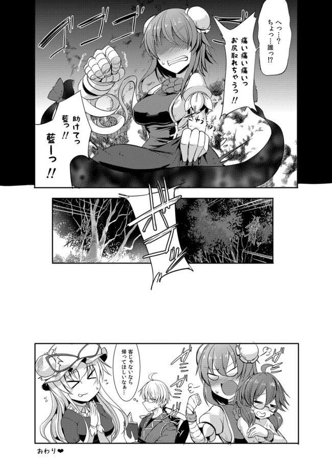 【東方 エロ漫画・エロ同人】八雲紫が幻想郷を乱している宇佐見菫子を触手で犯して快楽堕ちさせてるぞwwww