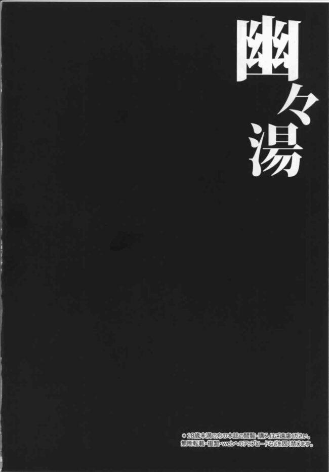 【東方 エロ漫画・エロ同人】童貞男がお風呂の店で初めてのセックスを知り天国を味わう、の巻wwwwwwww