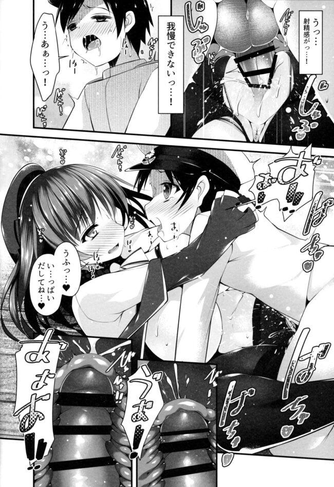 愛宕の巨乳でパイズリ&フェラチオで射精!お姉さんで童貞卒業www【艦これ エロ漫画・エロ同人】