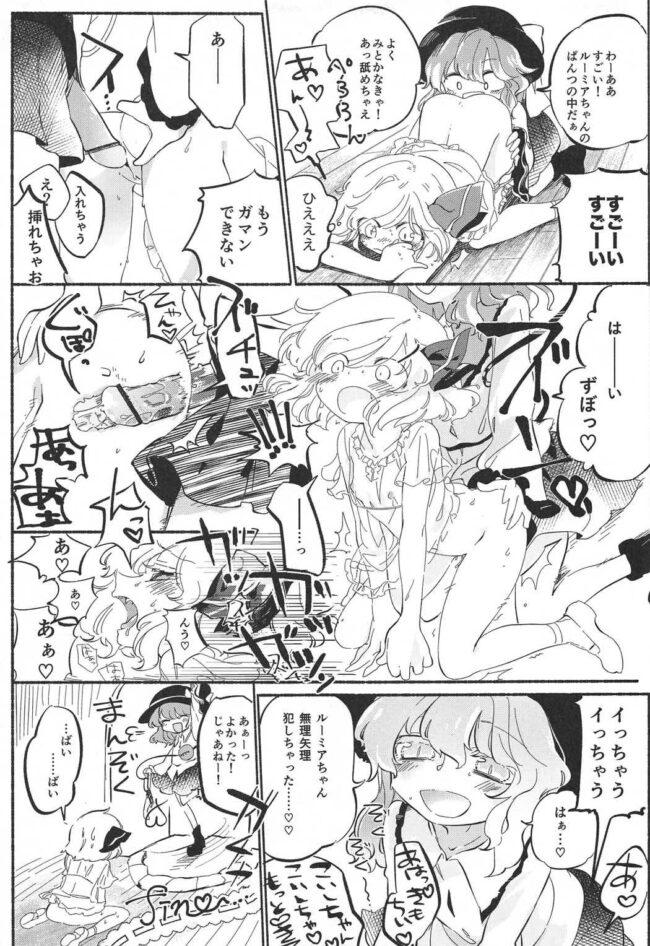 【東方 エロ漫画・エロ同人】身体が入れ替わったふたなりルーミアと古明地こいしがセックスしまくりンゴwwwwwww