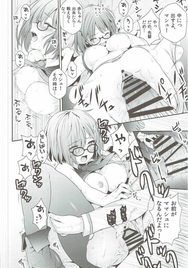 【FGO エロ漫画・エロ同人】マシュが毎日舌を絡ませてキスばかりしてくるから我慢できなくてSEXしちゃう先輩wwww