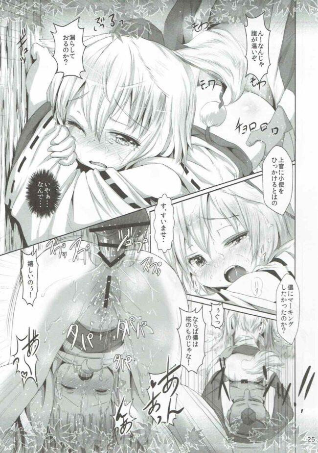 【東方 エロ漫画・エロ同人】貧乳ロリータ幼女の犬走椛がお仕置きにアナルファックされまくりンゴwwwwwwww