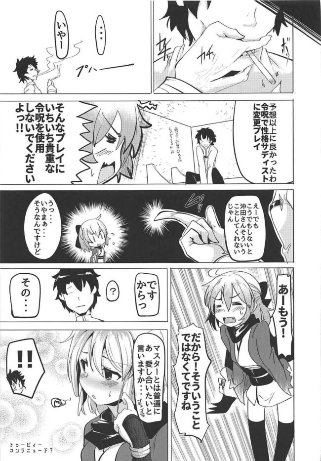 【FGO エロ漫画・エロ同人】M男なマスターは沖田総司に射精管理されて一週間我慢したらご褒美にSEXさせてもらえて歓喜!!!!