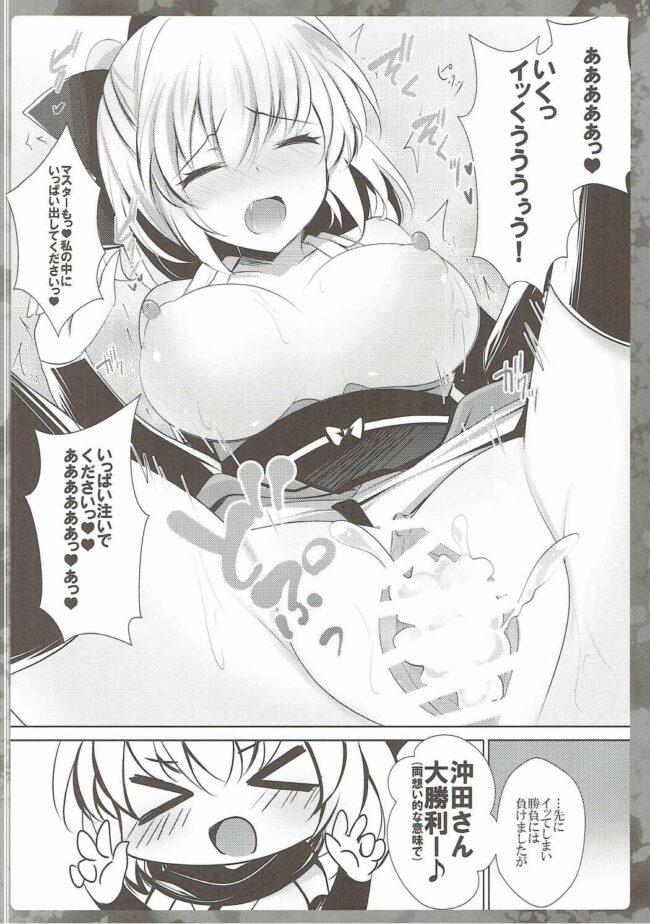 【FGO エロ漫画・エロ同人】いいですよマスターなら特別に・・・沖田さんにお任せください♥