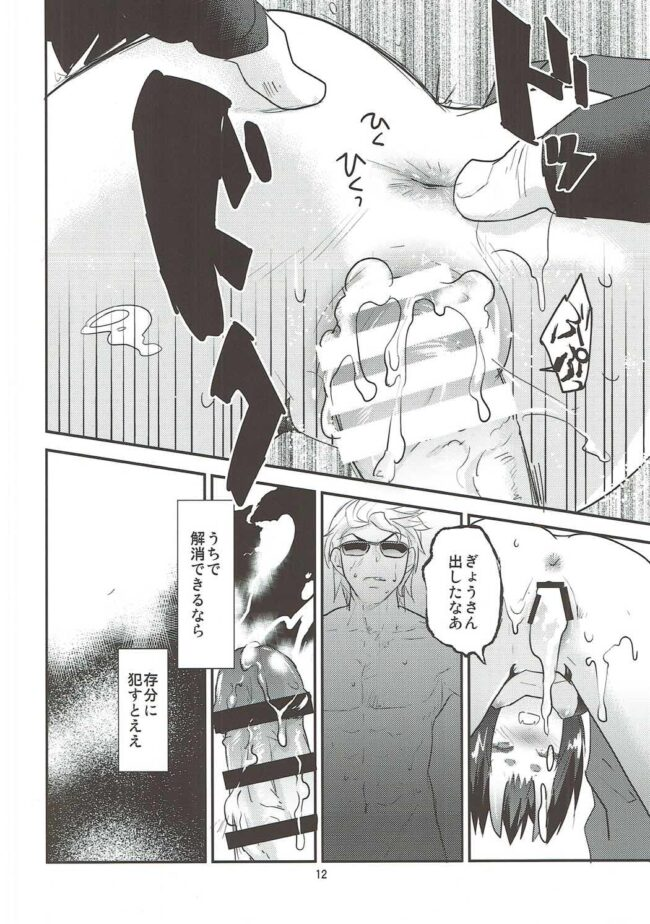 【FGO エロ漫画・エロ同人】マスターとセックスしてるところに坂田金時を呼んでからかう酒呑童子wwお仕置きに激しく犯されるwww