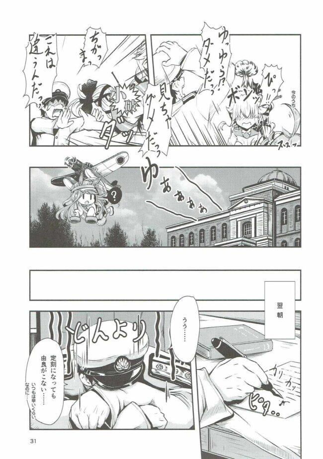 【艦これ エロ漫画・エロ同人】由良ちゃんは開発失敗の山の償いとして提督に拘束されて犯されてしまう!!