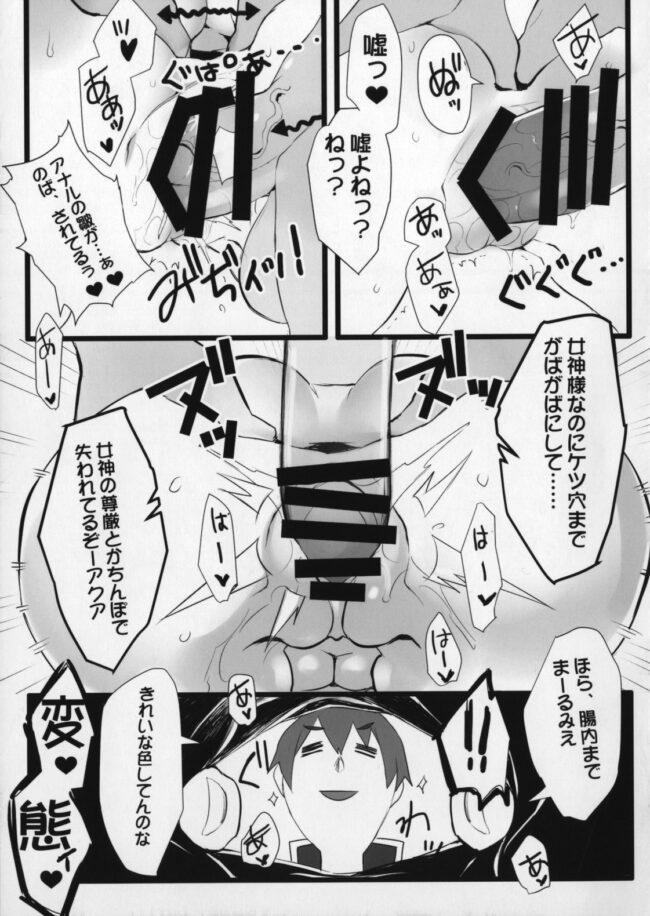 【このすば エロ漫画・エロ同人誌】エロ女神アクアがちんぽ中毒になってカズマとセックスしまくってる件wwww