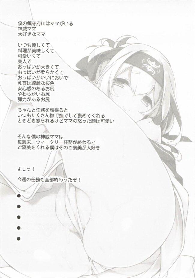 【エロ同人誌 艦これ】神威のことをママと呼び甘えているショタな提督がイチャラブおねショタ中出しセックスする【無料 エロ漫画】