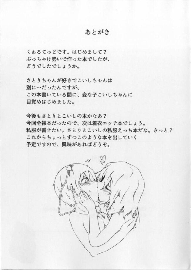 【東方 エロ漫画・エロ同人】こいしに触手が生えてから数日・・・特に変わった様子はなかった――私の体を度々求めて来る以外は・・・
