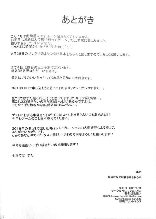 【艦これ エロ漫画・エロ同人誌】M男歓喜!!おまんこと足にチンコ挟まれドッピュン!!