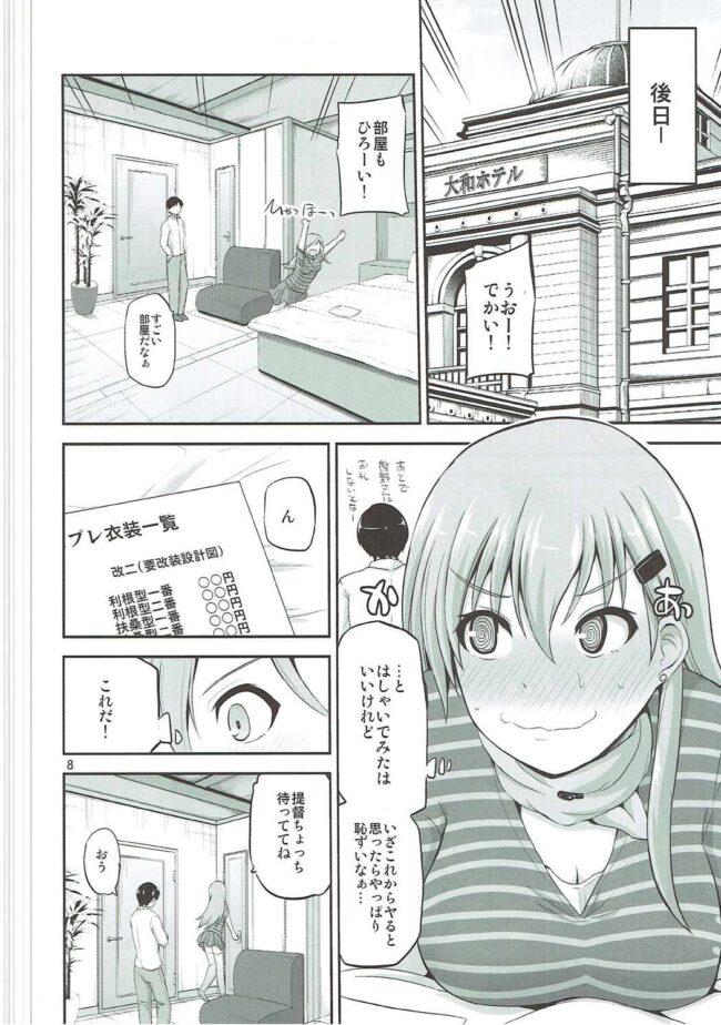 【艦これ エロ漫画・エロ同人】無事提督と結婚した鈴谷だったが、一緒に住みだしたマンションの壁が薄く、ホテルで思いっきり子作りSEXすることに♡