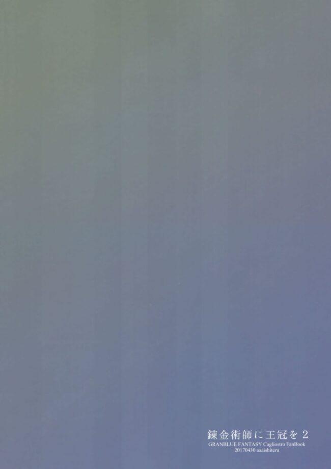【グラブル エロ漫画・エロ同人】触られた貧乳ロリータ少女のカリオストロが発情して部屋にネツァワルピリ連れ込んでセックスしまくる!