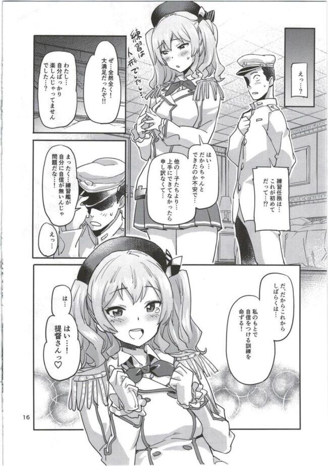 【艦これ エロ漫画・エロ同人】練習艦の鹿島が提督に自信がつくまで存分にセックスさせてあげちゃいます♡