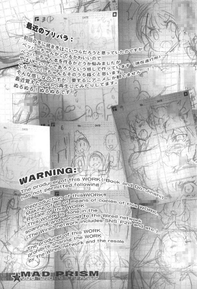 【プリパラ エロ漫画・エロ同人】ガァルル、白玉みかん、黒須あろまの三人が莫大な借金を背負いおじさんちんぽの奴隷状態に…ww