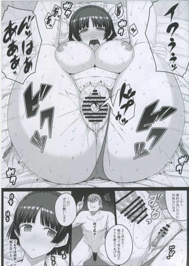 【ペルソナ5 エロ漫画・エロ同人】巨乳JKの新島真がセックス調教されてボテ腹肉奴隷になっちゃった☆