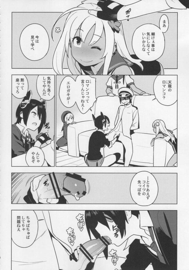 【艦これ エロ漫画・エロ同人】天龍に龍田がWフタナリちんぽでマンコとアナル2穴同時ファック!!ろーちゃんとレーベは提督ちんぽWフェラ♡