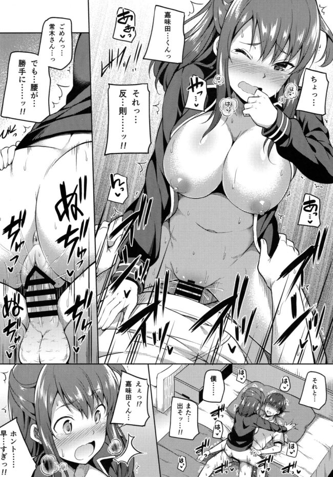 【エロ同人誌 セイレン】いじり姫もお年頃【ふじ家 エロ漫画】 (11)