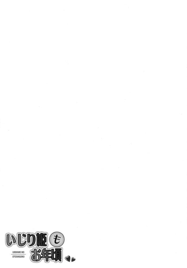 【エロ同人誌 セイレン】いじり姫もお年頃【ふじ家 エロ漫画】 (20)