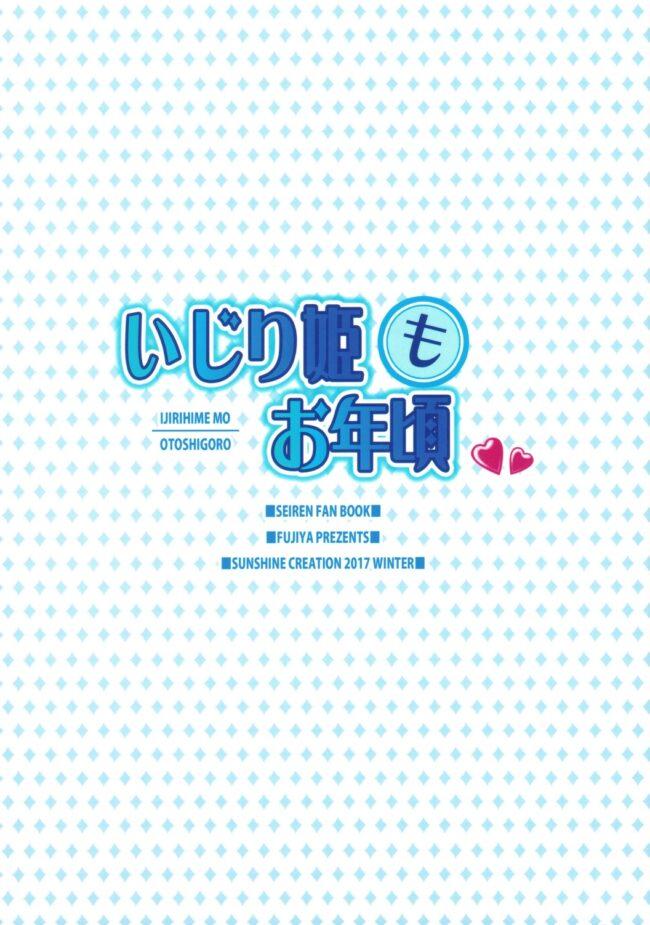 【エロ同人誌 セイレン】いじり姫もお年頃【ふじ家 エロ漫画】 (22)