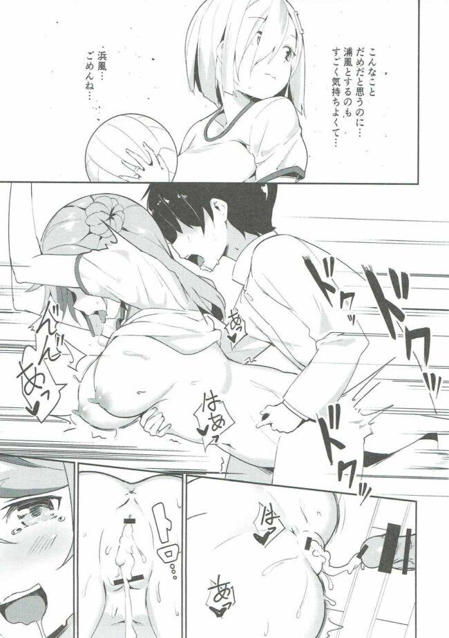 【エロ同人誌 艦これ】うらかぜのママに【マジかよ エロ漫画】 (14)